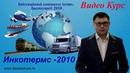 Видео курс Инкотермс 2010 условия и правила международной поставки Инкотермс