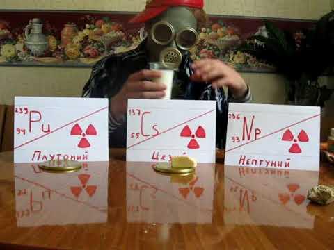 Фильм 8 Поедание радиоактивных элементов ! 30 07 09г