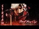 Прохождение Devil May Cry 2 (PC) HD Collection - Демоны и бизнес