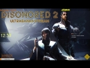 Dishonored 2. нЭжный душить 3. Бархатные ручки 10 Финал