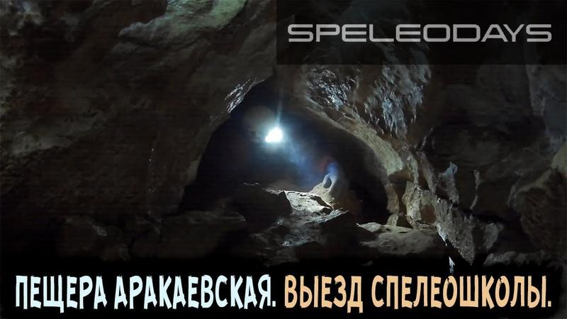 Пещера Аракаевская Выезд спелеошколы СГС