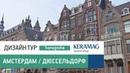Амстердам, музей Ван Гога. Стеклянный дом. Moooi и Марсель Вандерс. Дюссельдорф, телебашня.