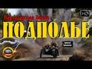 Любознательный про Партизан Подполье Все серии Лучшие Русские Боевики 2017 HD Онлайн