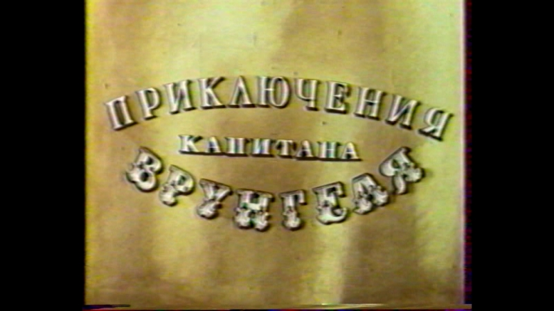 Приключения капитана Врунгеля (ЦТ, 17.07.1989) 1-3 серии