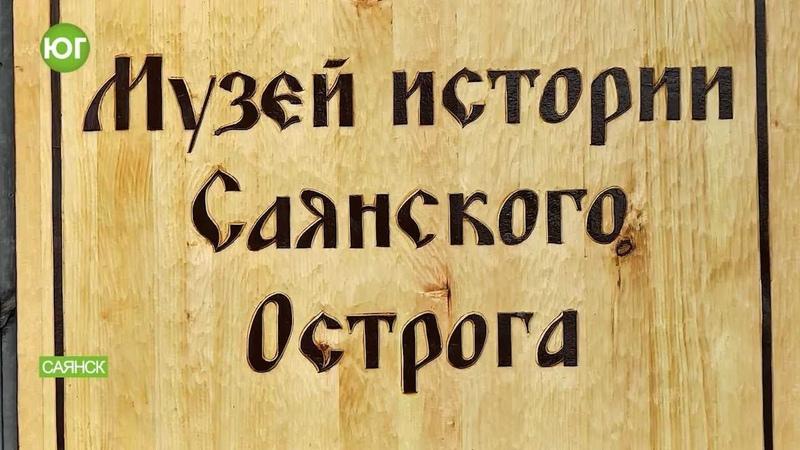 Открытие музея истории Саянского острога в Саянске
