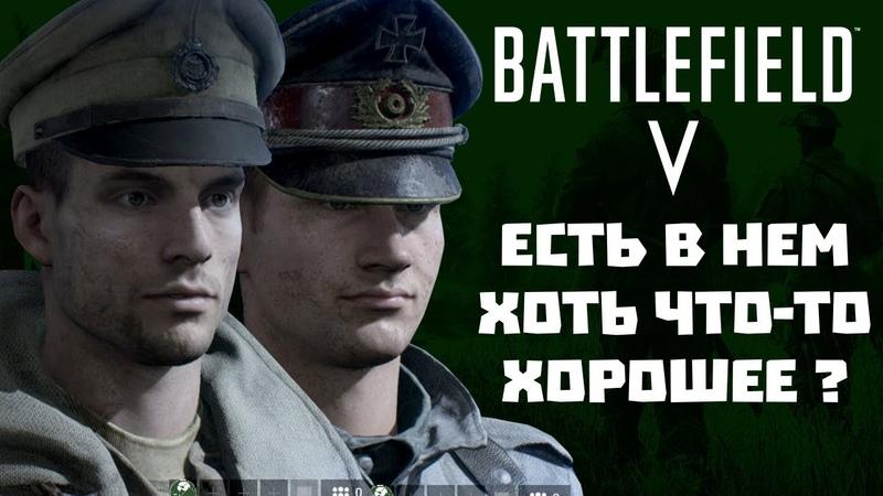 Мое мнение о релизе Battlefield V. Самый спорный Battlefield в истории. Но не самый плохой