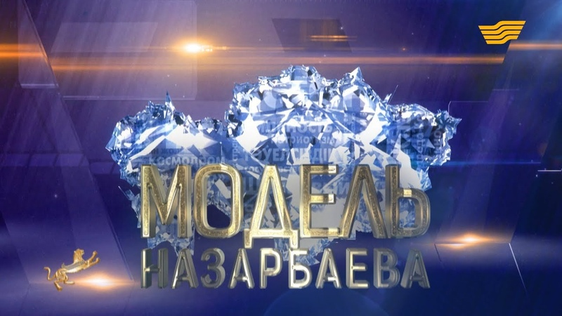 Документальный фильм «Модель Назарбаева» » Freewka.com - Смотреть онлайн в хорощем качестве