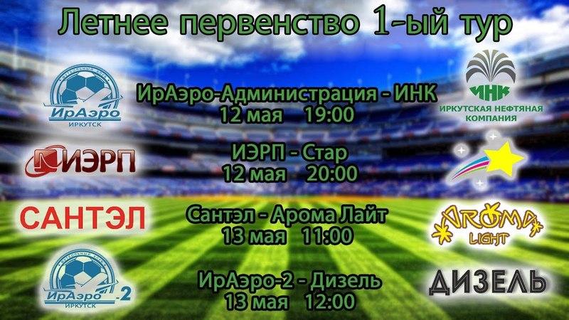 Обзор матча Сантэл - Aroma Light (Белый Сервис) 7-0 » Freewka.com - Смотреть онлайн в хорощем качестве