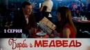 БАРБИ И МЕДВЕДЬ Сериал Россия * 1 Серия Мелодрама Комедия HD 1080p