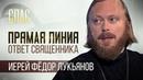 ОТВЕТ СВЯЩЕННИКА ИЕРЕЙ ФЁДОР ЛУКЬЯНОВ
