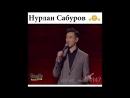 Stand Up - Нурлан Сабуров