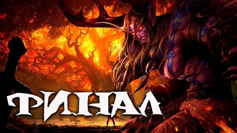 Сожжение Тельдрассила - Финал / Battle for Azeroth WoW