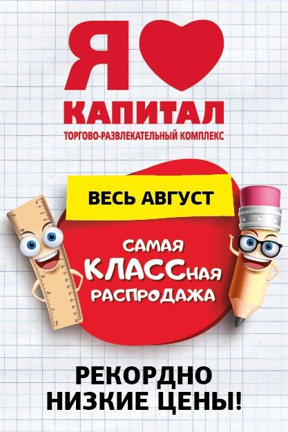 Более подробную информацию и новости акции читайте в группе ТРК «Капитал»  ВКонтакте и на сайте. 9bd458cd0cc