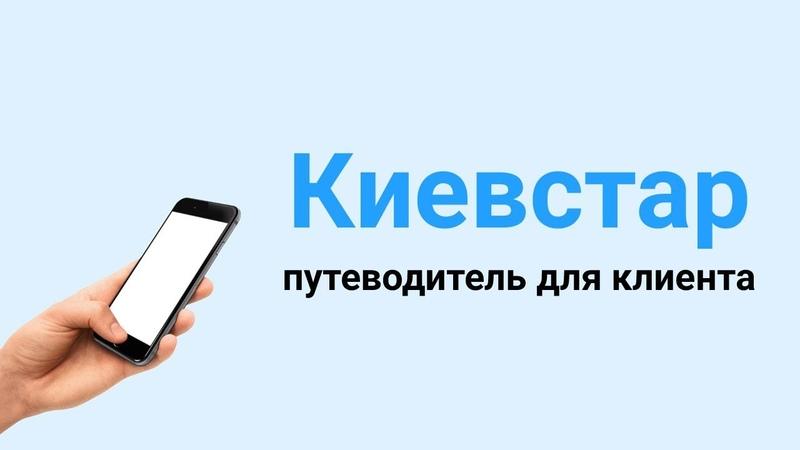 Киевстар: путеводитель для клиента