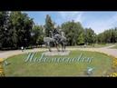 город Новомосковск Тульской области прогулка сверху