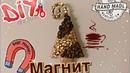 Новогодний декор своими руками. Кофейный магнит-елочка. DIY. Бомбический подарок на Новый год.