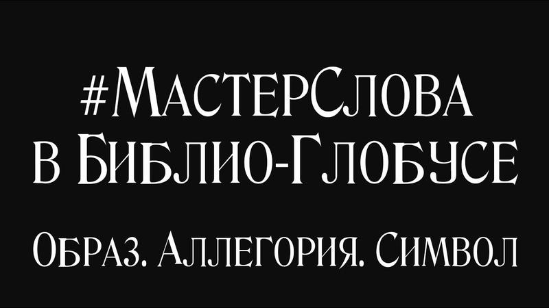 Выпуск 4 МастерСлова в «Библио-Глобусе»