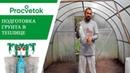 Подготовка теплицы для посадки томатов Подготовка почвы для посадки помидор в парнике