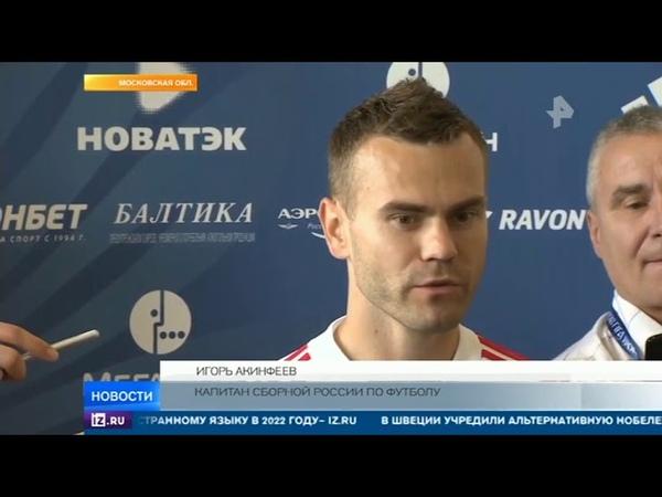 Пианист Денис Мацуев посетил тренировку сборной России по футболу