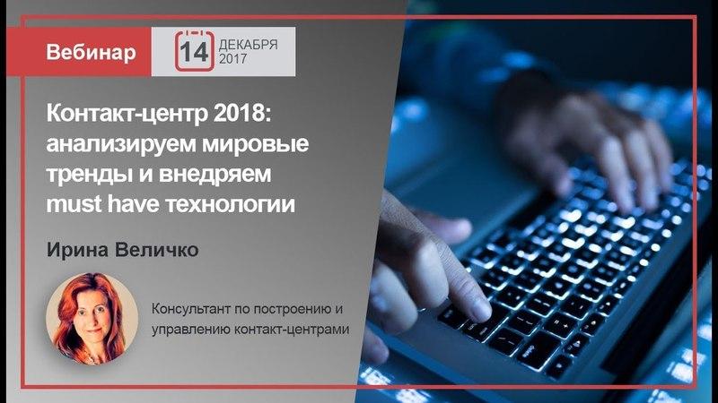 Контакт-центр 2018: анализируем мировые тренды и внедряем must have технологии