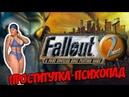 🔴 ЧЕЛЛЕНДЖ Fallout 2 ПРОСТИТУТКА ПСИХОПАД Хардовое прохождение в рукопашную