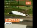 Убийство Евгении Шишкиной