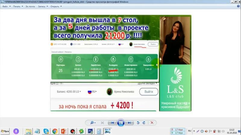 Заработок 12 500 рублей за первую неделю, заходите в команду LS