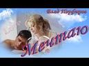 Красивый клип про любовь. Влад Порфиров - «МЕЧТАЮ». Посмотрите