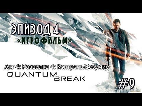 BAND FROM HELL ► Let's Play ► Quantum Break ► Развилка 4: Контроль/Безумие 9
