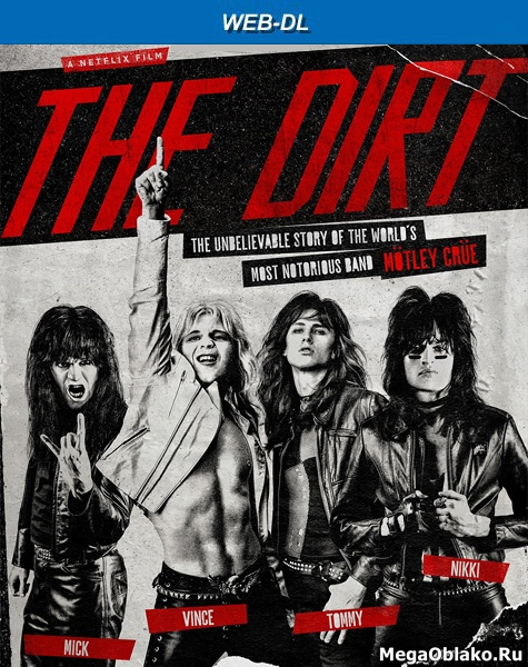 Грязь / The Dirt (2019/WEB-DL/WEB-DLRip)
