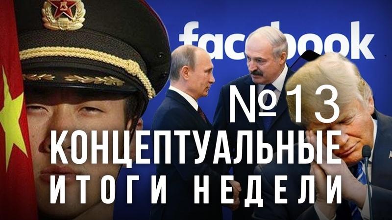 Цветная революция в Китае, референдум по Белоруссии, импичмент Трампу, Facebook собирает данные