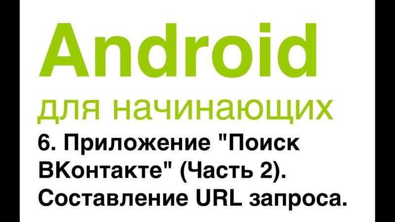 Android для начинающих. Урок 6: Приложение