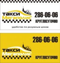 Такси Екатеринбург Дешевое