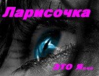 Лариса Кудрявцева, 28 августа 1981, Йошкар-Ола, id45809869