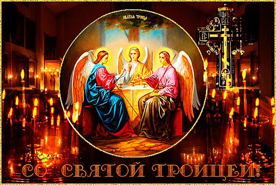 Гифка святая троица, праздником мамой