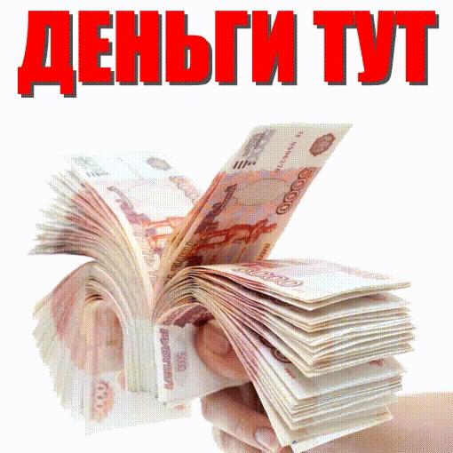 деньги в долг срочно в казахстане