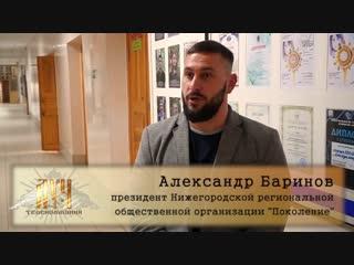 12.12.2018г. Круглый стол-Баринов Александр Николаевич