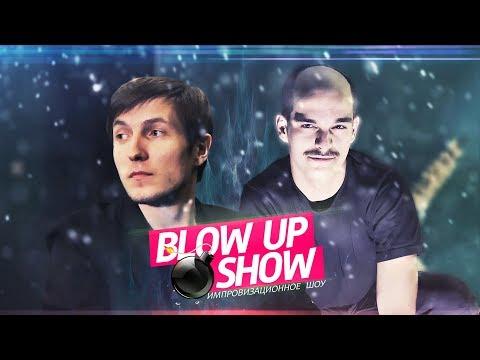 Blow up Show 1/Денис Сидоров/Комнатная магия (пилотный выпуск)