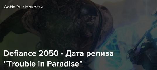 """Компания Trion Worlds поделилась новыми подробностями о грядущем дополнении """"Trouble in Paradise"""""""