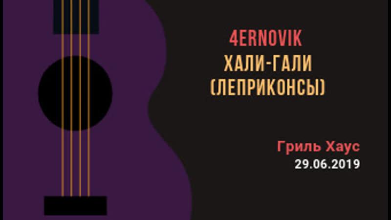 Леприконсы - Хали Гали (кавер 4ERNOVIK)