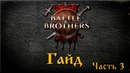Battle Brothers Гайд №3 Прокачка бойцов Класс Стрелок до релизная версия