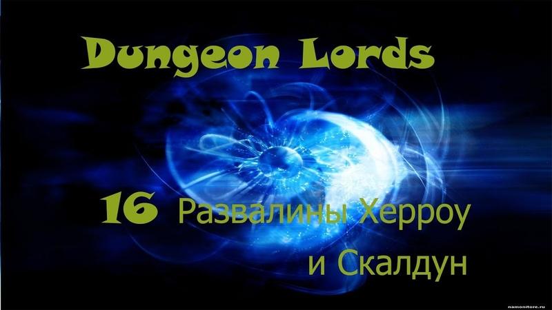 Dungeon Lords - =КАЧАЕМСЯ ДО ПОВЕЛИТЕЛЯ СМЕРТИ= 16. Развалины Херроу и Скалдун (на русском)