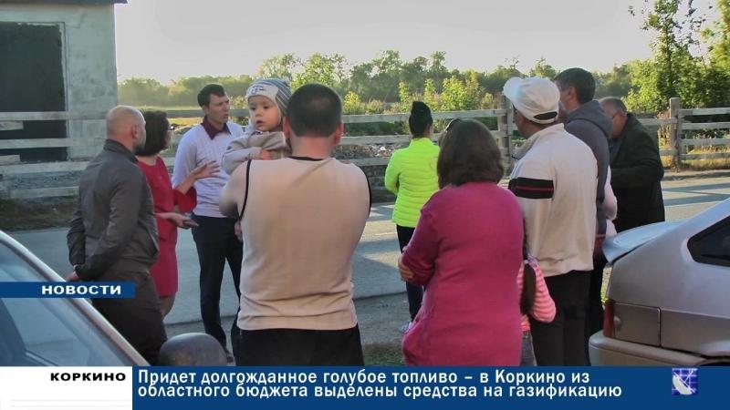 Коркино получит деньги на газификацию из областного бюджета