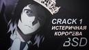 BSD || Rus Crack 1 (сплошной звон бокалов)
