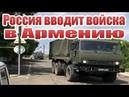 Россия вводит войска в Армению