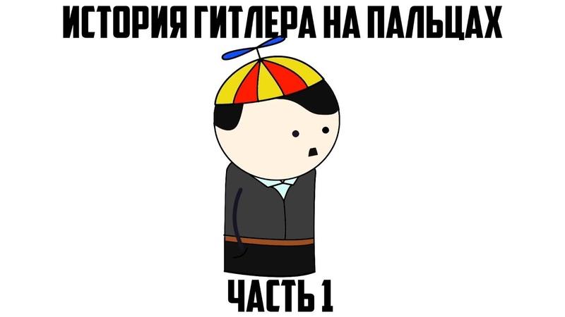 ГИТЛЕР НА ПАЛЬЦАХ (1) OverSimplified