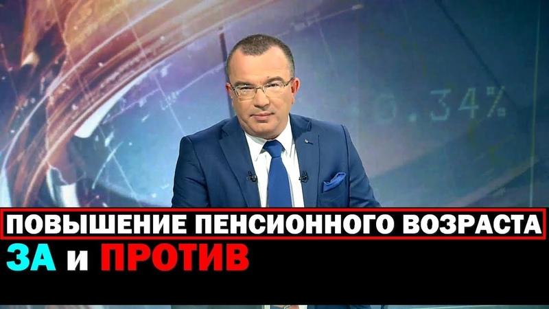Повышение пенсионного возраста в России. Юрий Пронько 18.06.2018