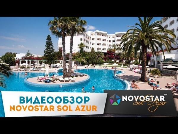 Видеообзор Club Novostar Sol Azur. Тунис, Хаммамет. Отель в Тунисе. Сеть отелей Новостар Хотелс