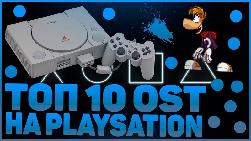 Топ-10 OST из игр на приставке(ах) PS1(PlayStation 1(One))