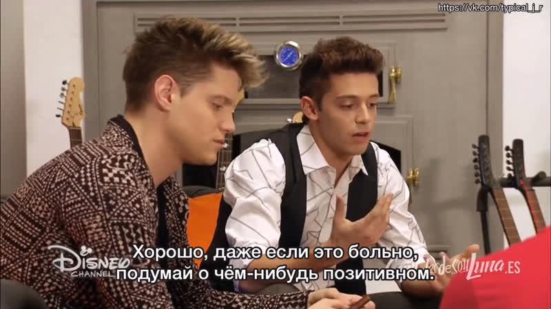 Я Луна 3 сезон 22 серия - Перевод разговора Roller band